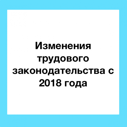 Новое в трудовом законодательстве изменения 2018