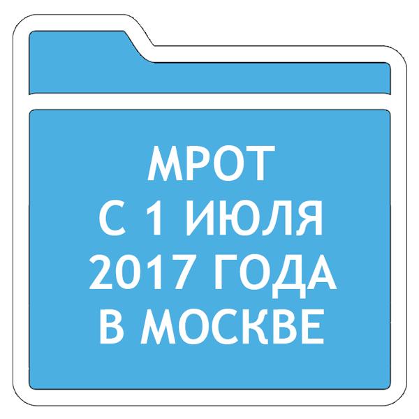 Новый мрот с июля 2017 года