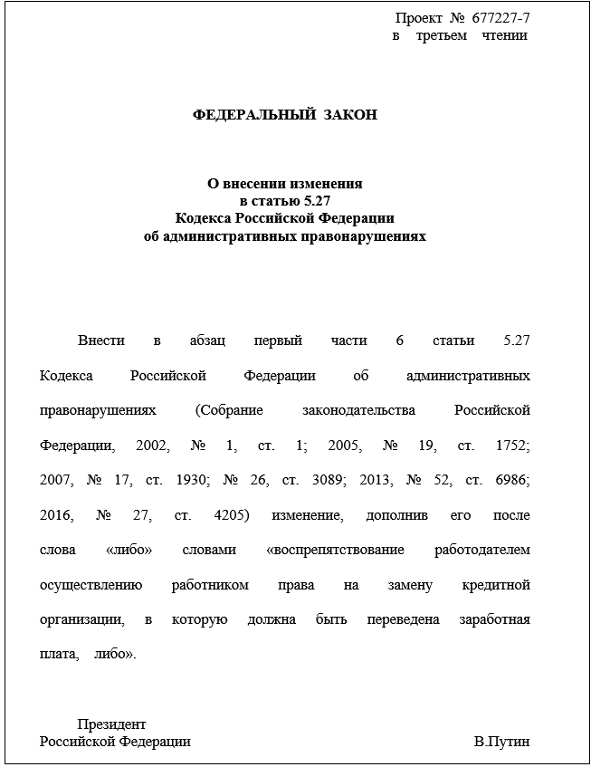 Проект закона 677227-7