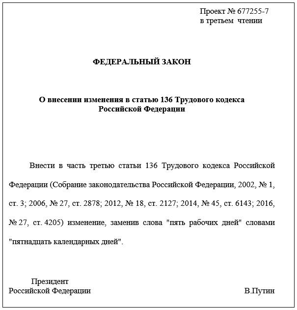 Проект закона 677255-7