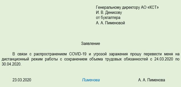 Заявление работника в связи с коронавирусом