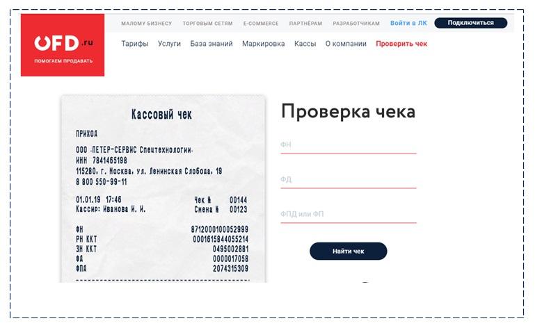 ККТ с 01.07.2019
