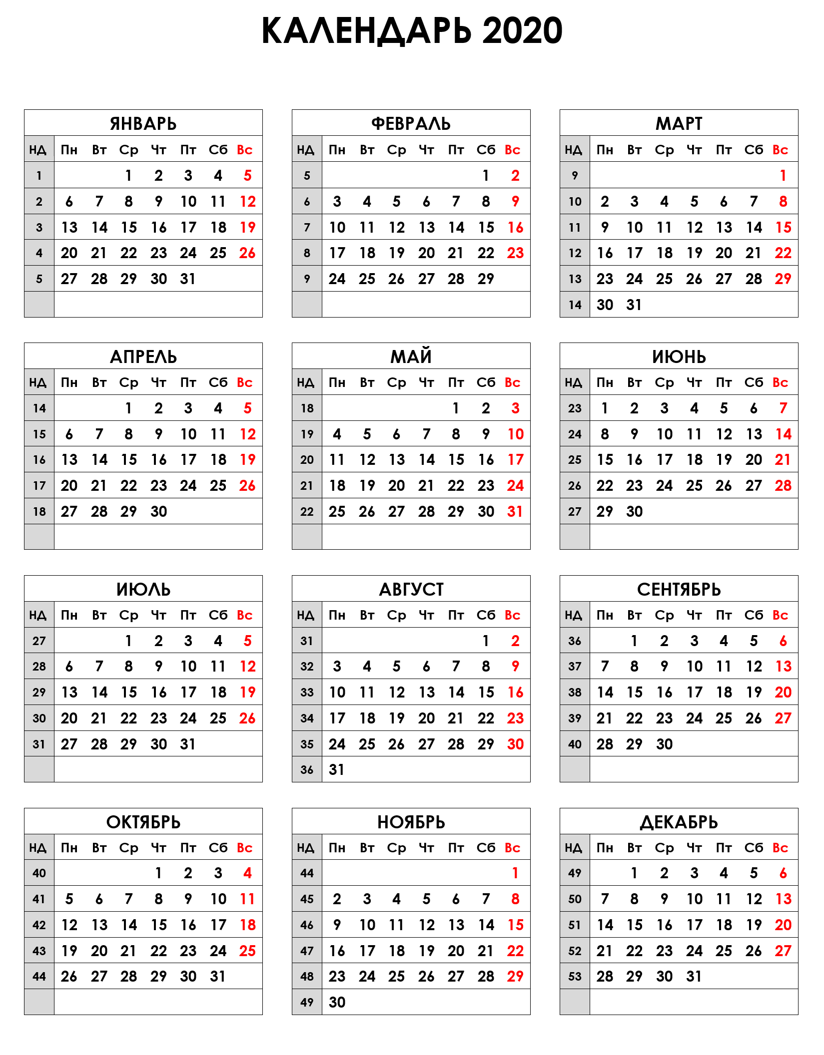 Календарь недель для 6-дневки