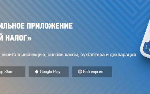 Мобильное приложение «Мой налог»: скачать