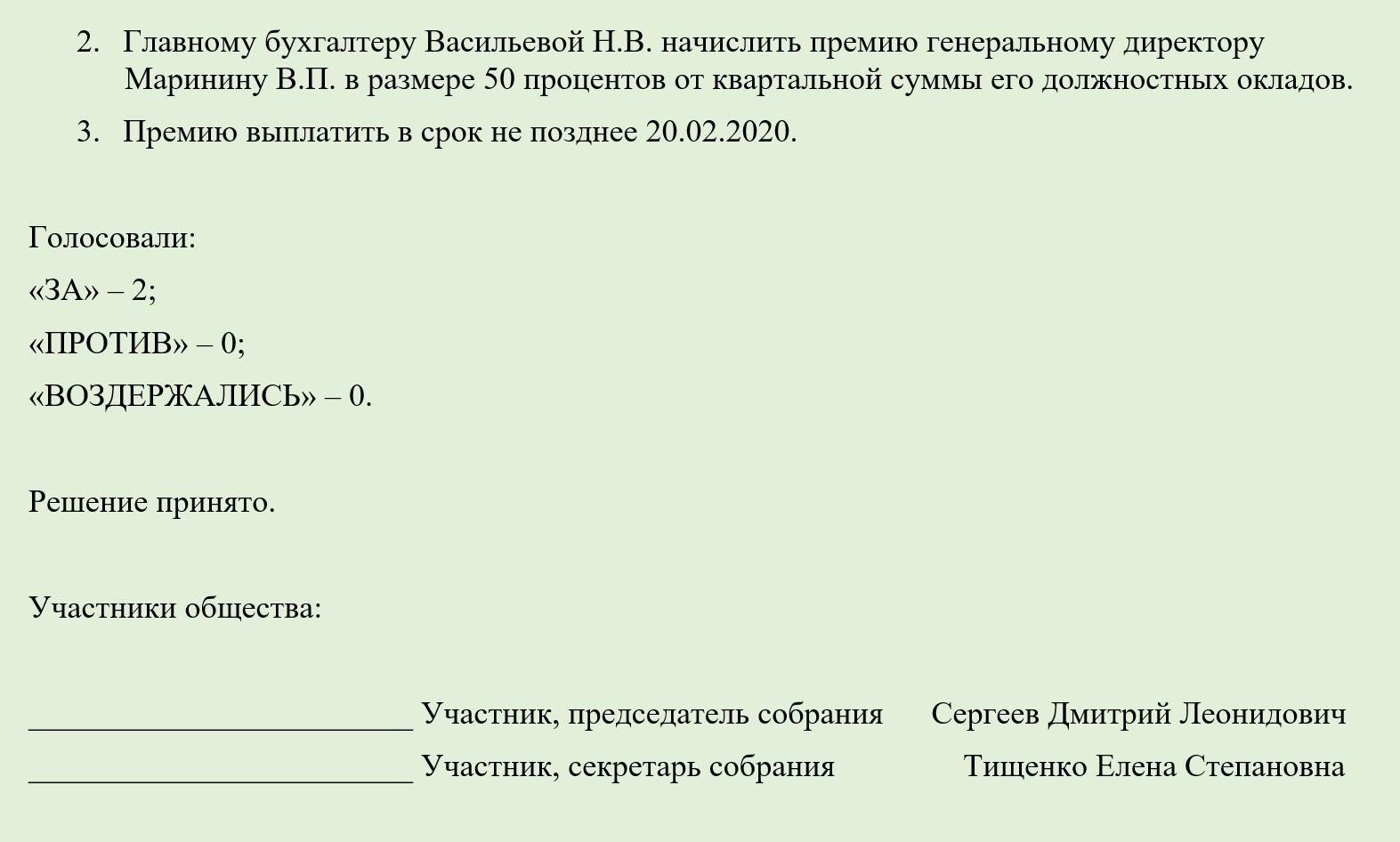 Образец протокола собрания учредителей о премировании директора-2