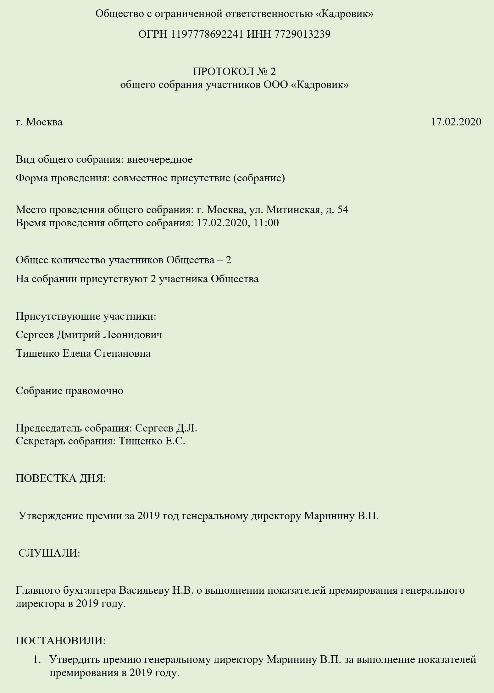 Образец протокола собрания учредителей о премировании директора