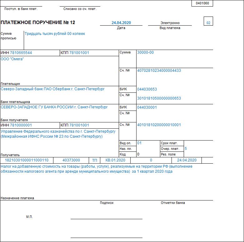 Платежка НДС налогового агента