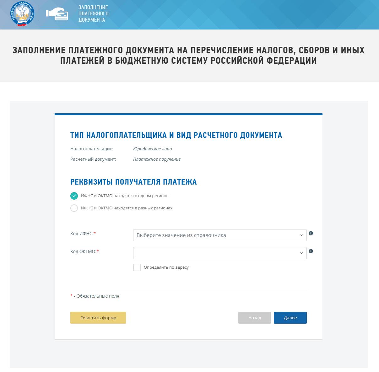 Платежка УСН онлайн