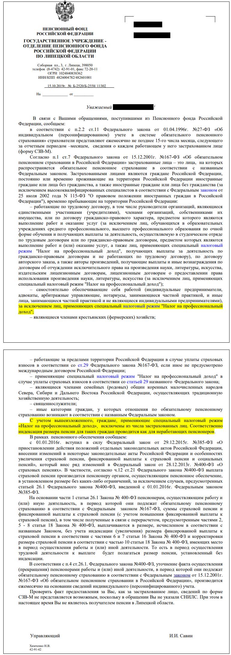 Письмо ПФР самозанятые