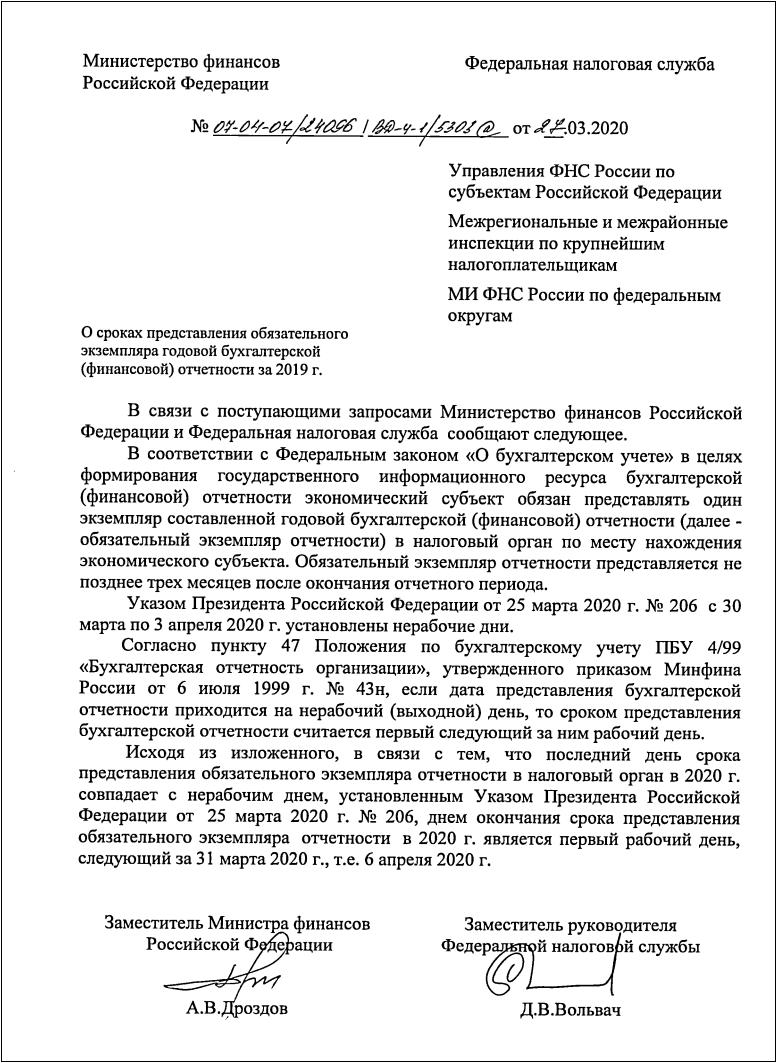 Письмо ФНС от 27.03.2020