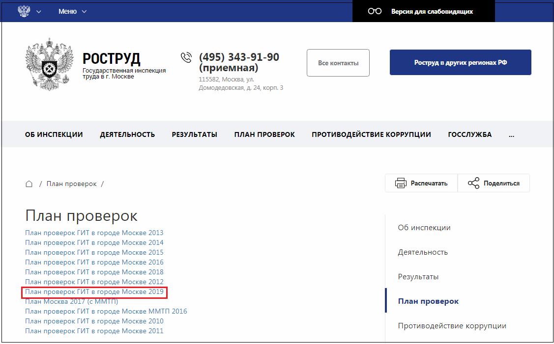 План проверок ГИТ в Москве