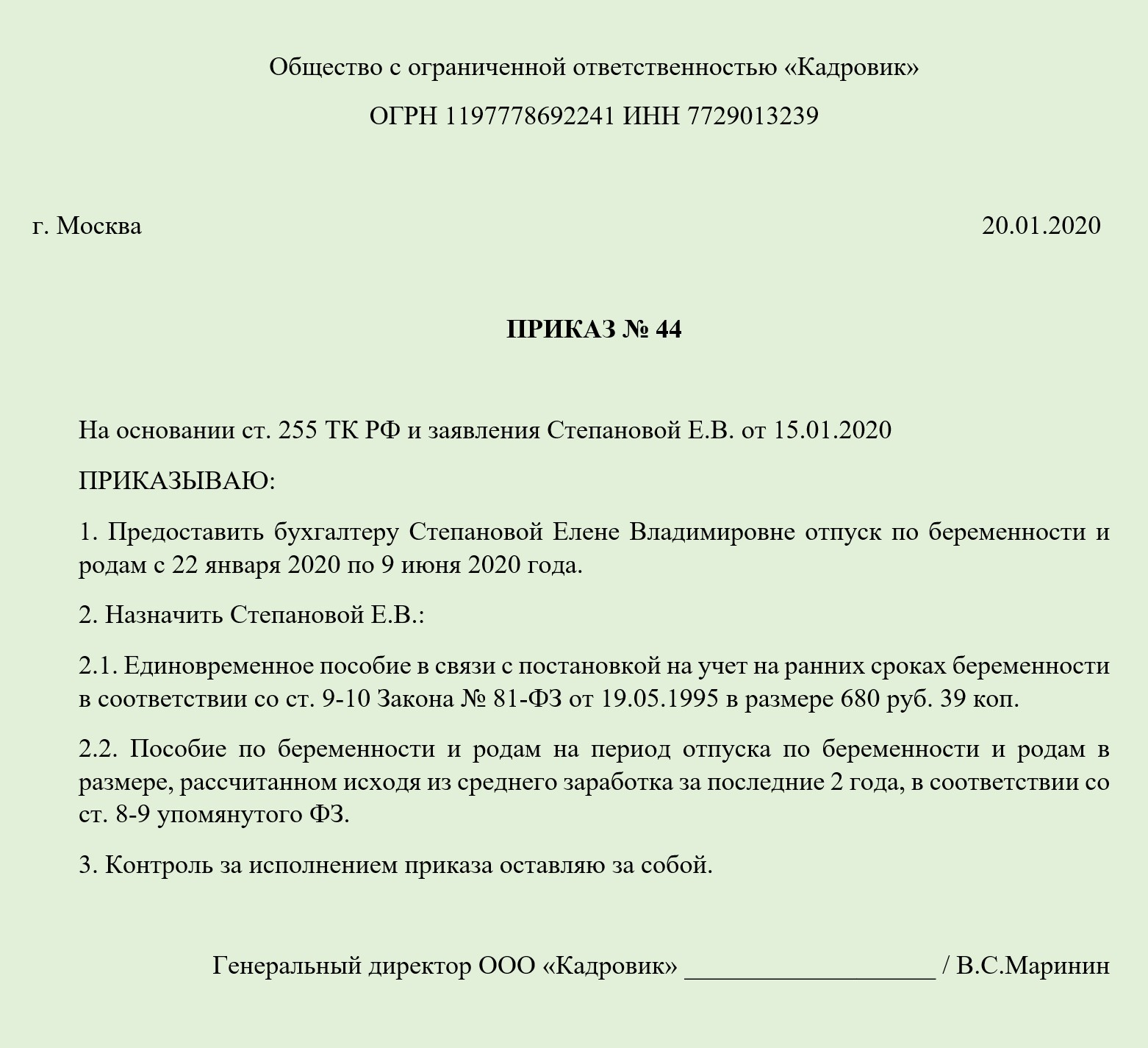 Prikaz na otpusk po BiR svob.forma