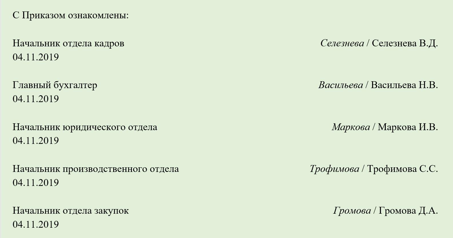 Приказ о подготовке графика отпусков-2