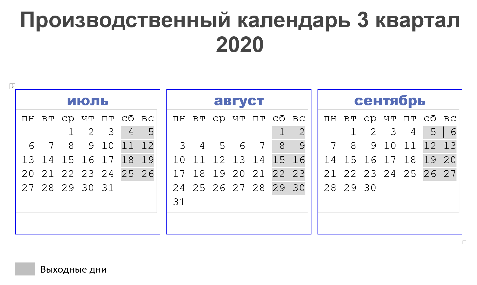 производственный календарь на 3 квартал 2020 года