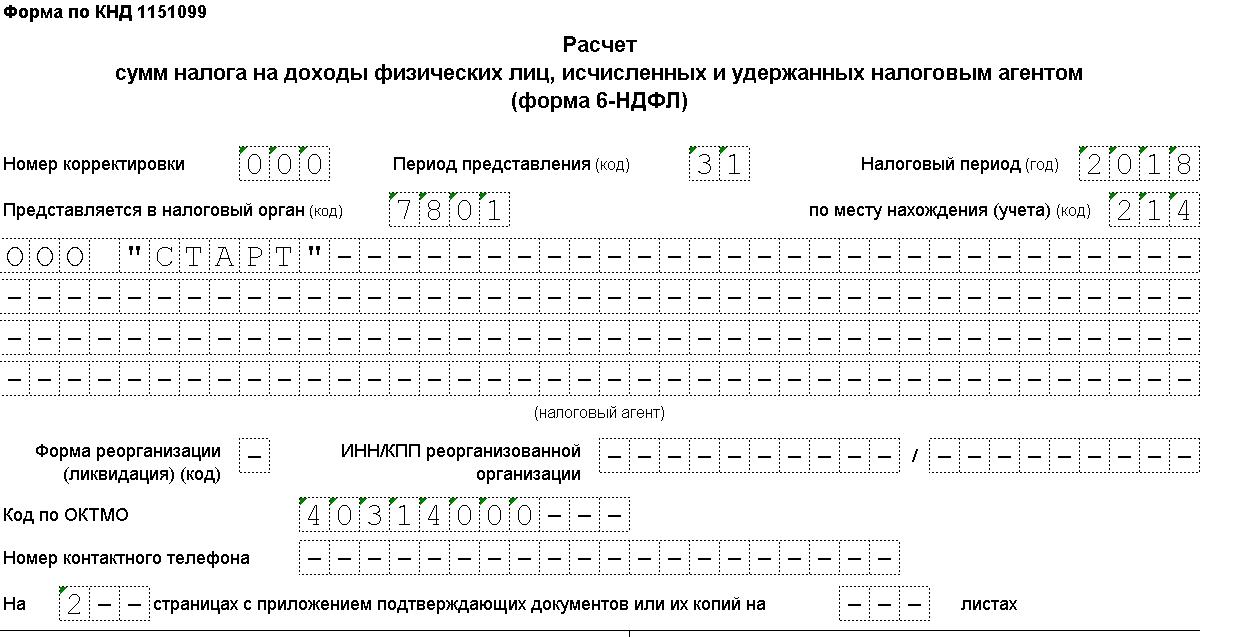Образец заполнения 6-НДФЛ за 2 квартал 2019 года