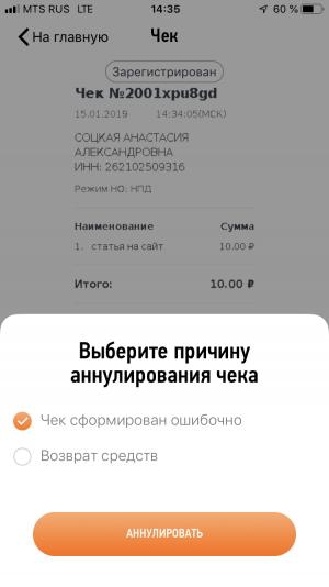 Приложение Мой налог: как зарегистрировать доход