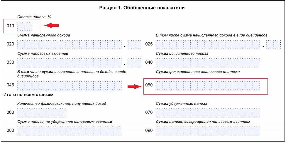 Раздел 1 формы 6-НДФЛ