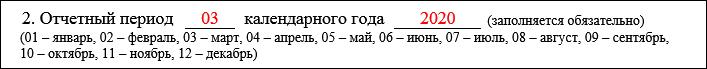 СЗВ-М март 2020
