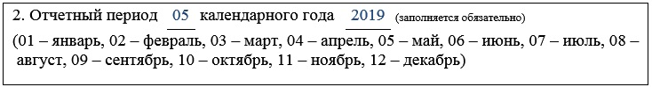 СЗВ-М май 2019_ отчетный период