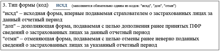 СЗВ-М май 2019_тип формы