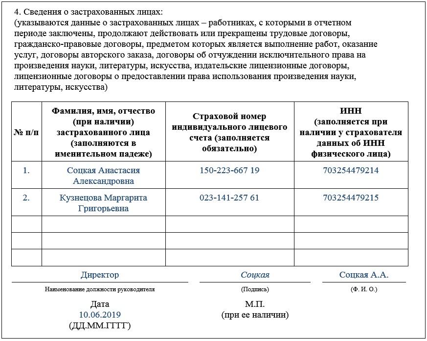 СЗВ-М май 2019_сведения о застрахованных