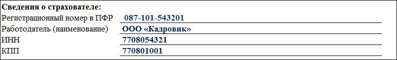 Форма СЗВ-ТД_1