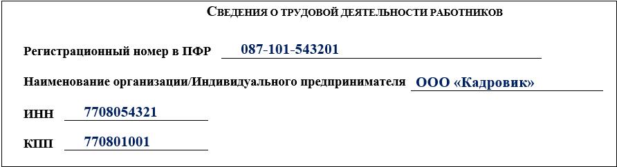 Отчетность СЗВ-ТД