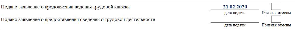 Форма СЗВ-ТД_3