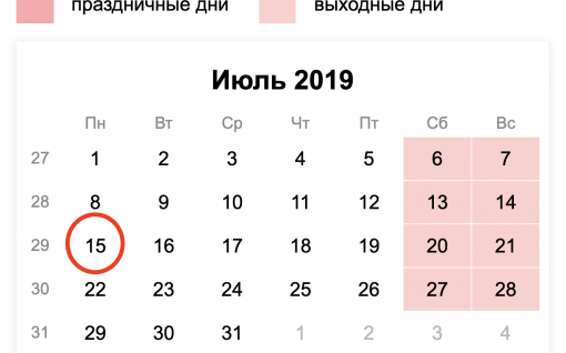 Срок сдачи отчета СЗВ-М за июнь 2019 года