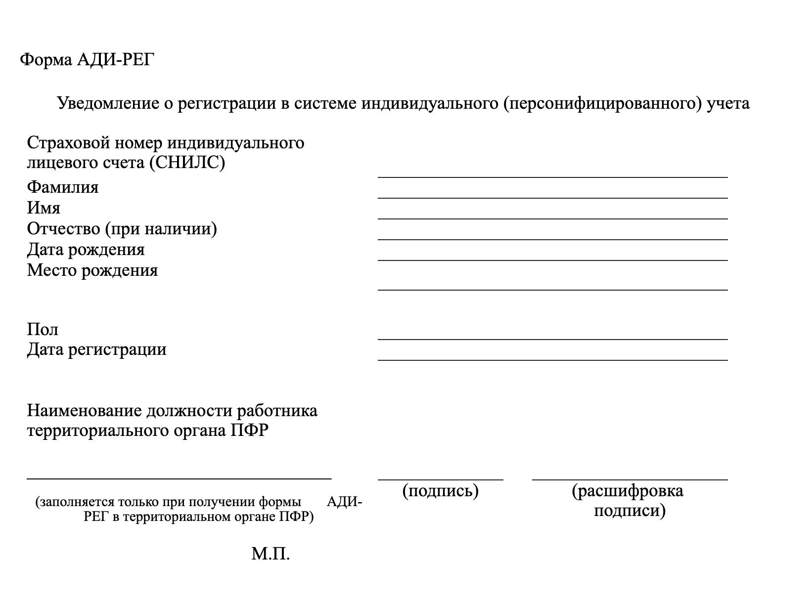 ПФР опубликовал новый документ, заменяющий СНИЛС
