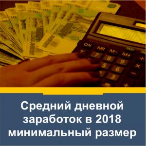 Как рассчитать среднедневной заработок в 2018 году