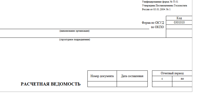 Форма Т-51_стр. 1