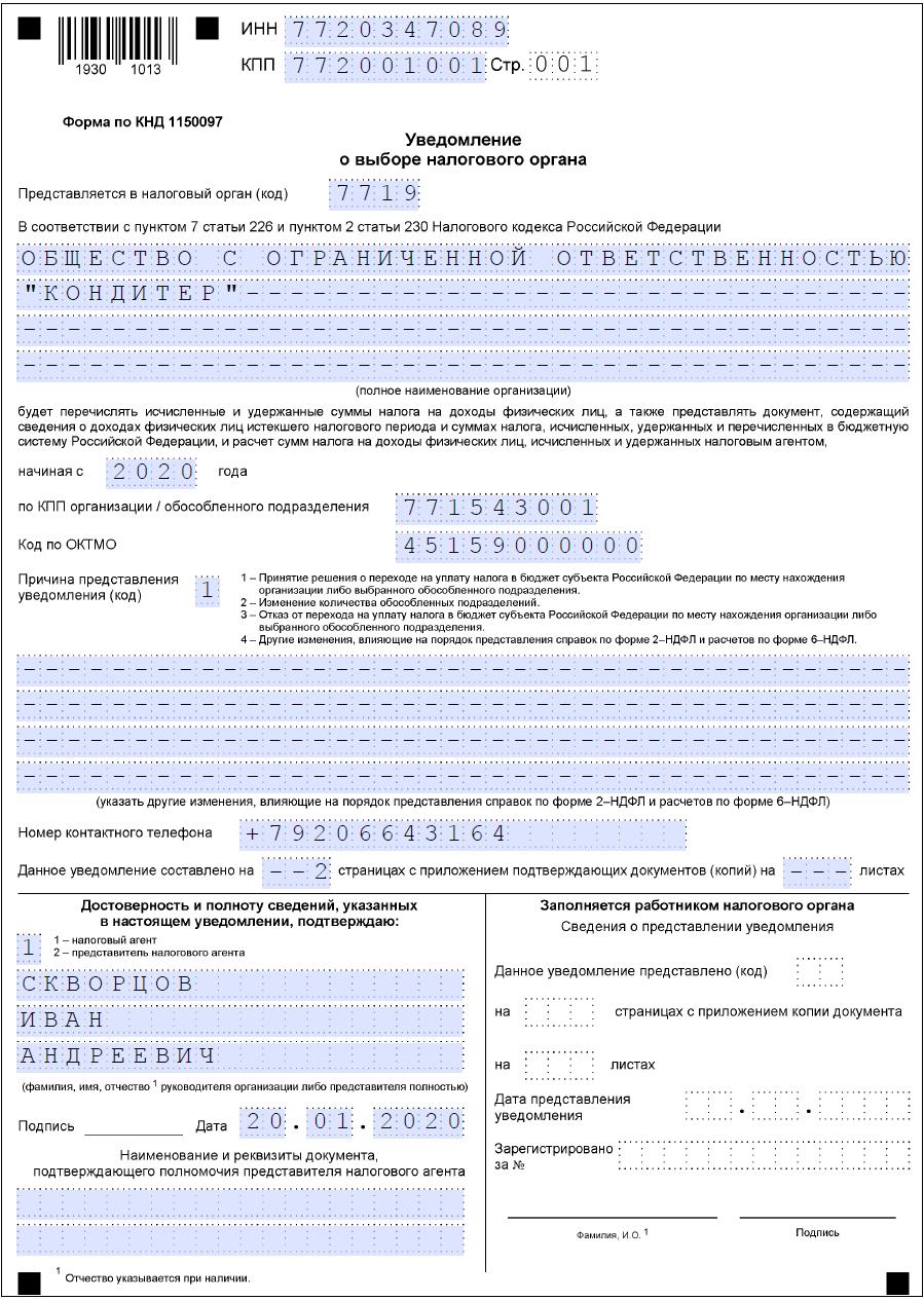Образец уведомления НДФЛ стр. 1