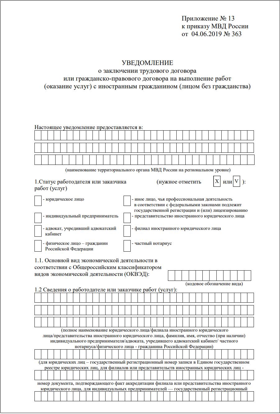 Уведомление по приказу от 04.06.2019 № 363