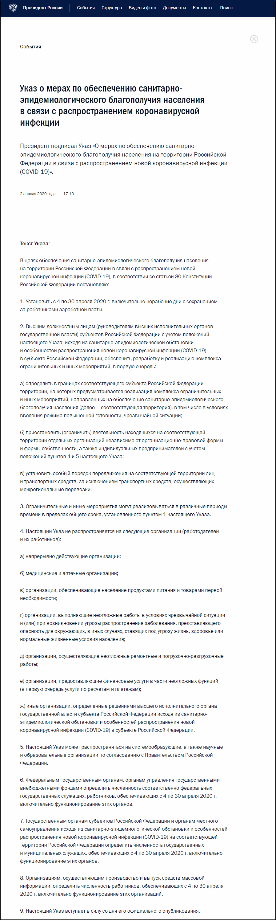 Указ Президента РФ № 239