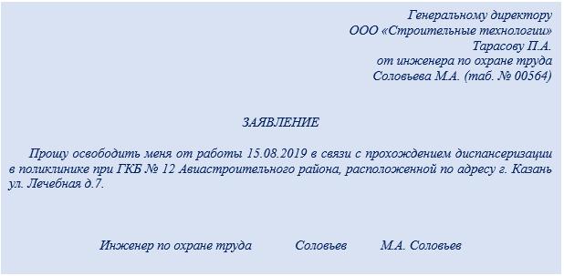 заявление_11