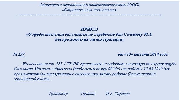 приказ_11