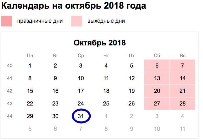 Срок сдачи 6-НДФЛ за 3 квартал 2018 года
