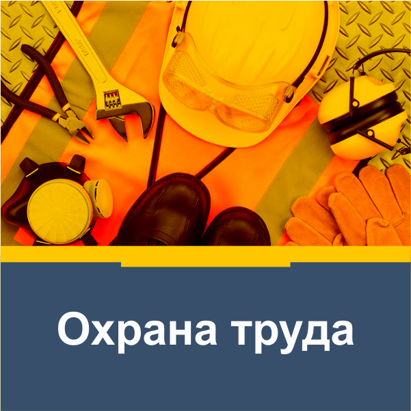 Инструкция по Охране Труда Бухгалтера скачать - картинка 4