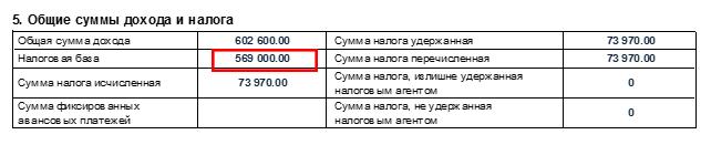 стр. 2.5 Приложения 7 к 3-НДФЛ по ипотеке