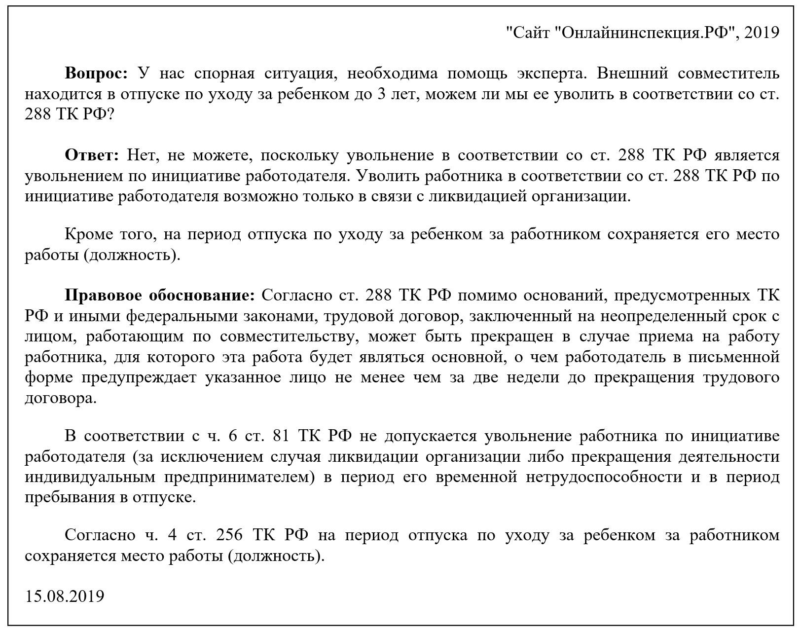 Увольнение совместителя с ребенком (мнение экспертов онлайнинспекция.рф)