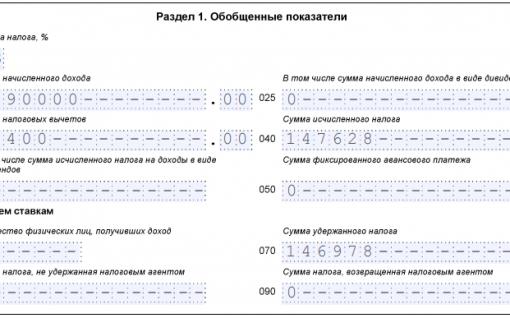 Подарок свыше 4000 руб. в 6-НДФЛ