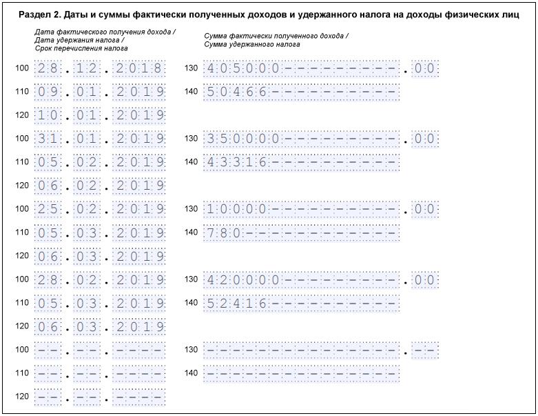 Подарок в 6-НДФЛ разд. 2