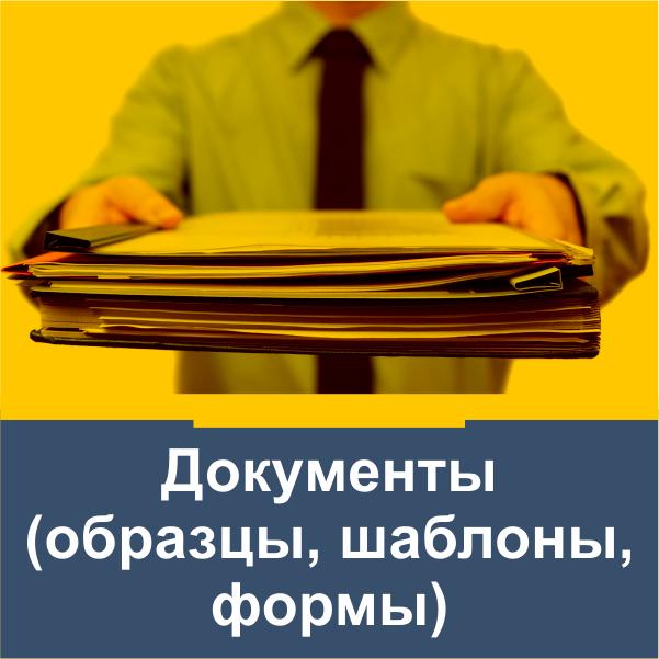 документы на соответствие занимаемой должности доу дам денег в долг в воронеже