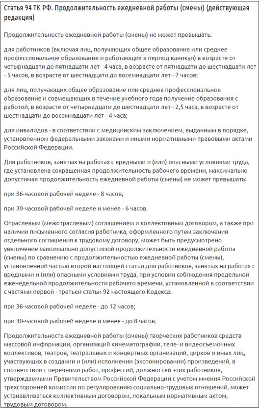 Статья 94 ТК РФ