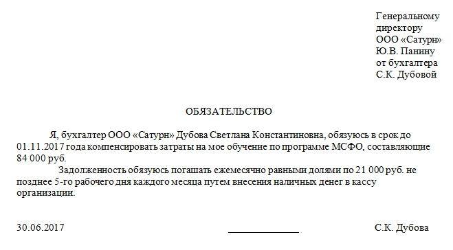 Письменное обязательство о возмещении ущерба работником (образец)