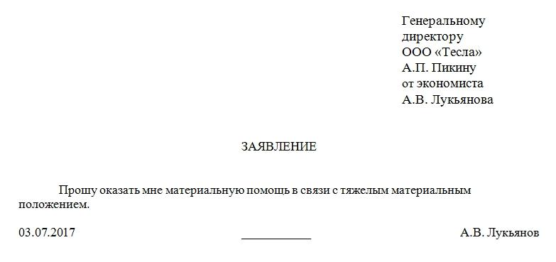Заявление о материальной помощи (образец)