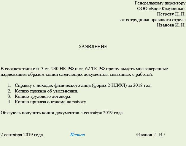 Заявление на выдачу копий документов