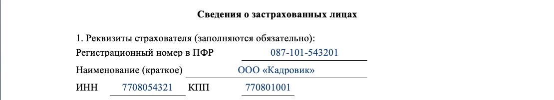 СЗВ_М за март 2019
