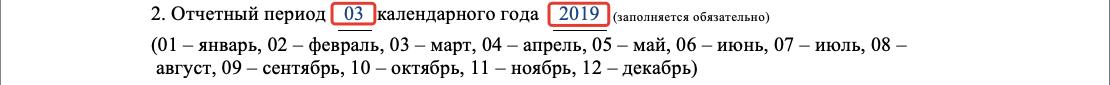 СЗВ-М за март 2019